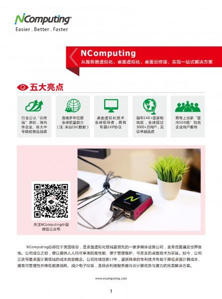 NComputing产品彩页2017 (1)