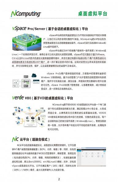 NComputing产品彩页2017 (2)