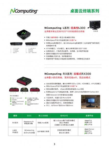 NComputing产品彩页2017 (3)