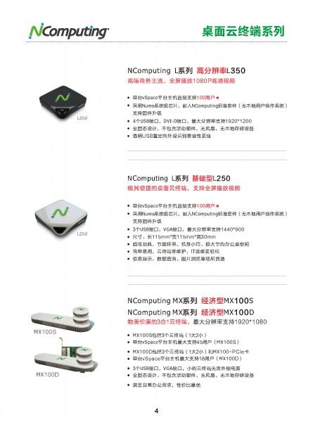 NComputing产品彩页2017 (4)